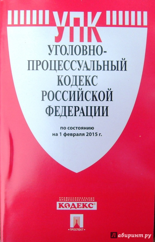 Иллюстрация 1 из 10 для Уголовно-процессуальный кодекс РФ на 01.02.15 | Лабиринт - книги. Источник: Соловьев  Владимир