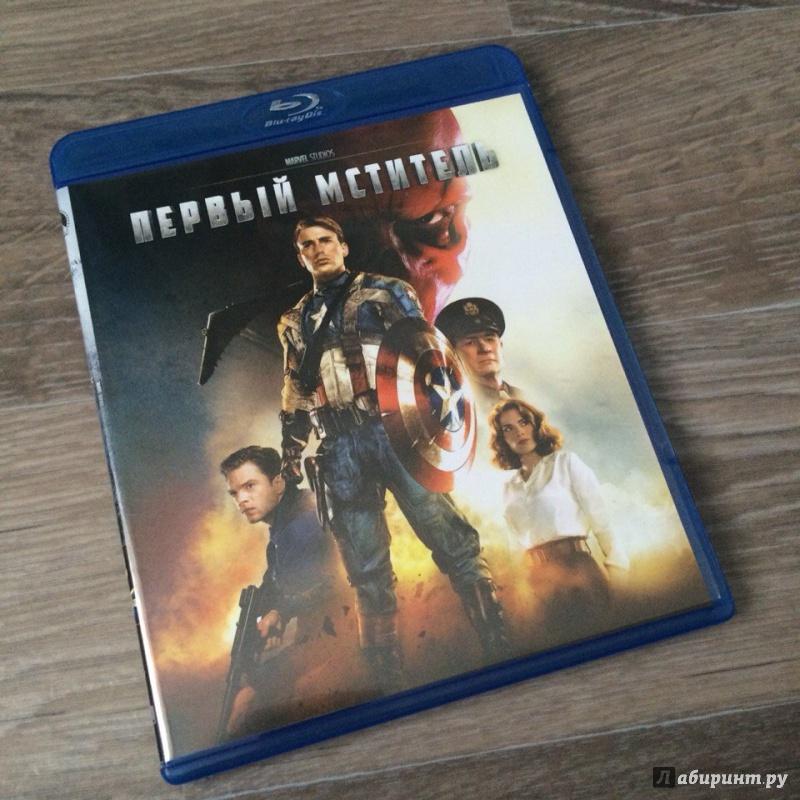 Иллюстрация 1 из 3 для Первый мститель 3D (Blu-Ray) | Лабиринт - видео. Источник: Бородин  Алексей