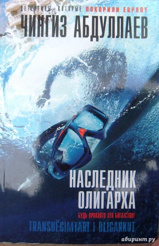 Иллюстрация 1 из 7 для Наследник олигарха - Чингиз Абдуллаев | Лабиринт - книги. Источник: Соловьев  Владимир