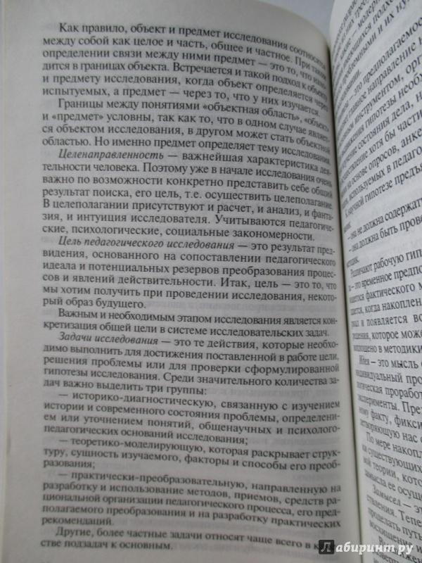 Иллюстрация 1 из 9 для Исследовательская деятельность студентов - Татьяна Сальникова   Лабиринт - книги. Источник: Соня-А