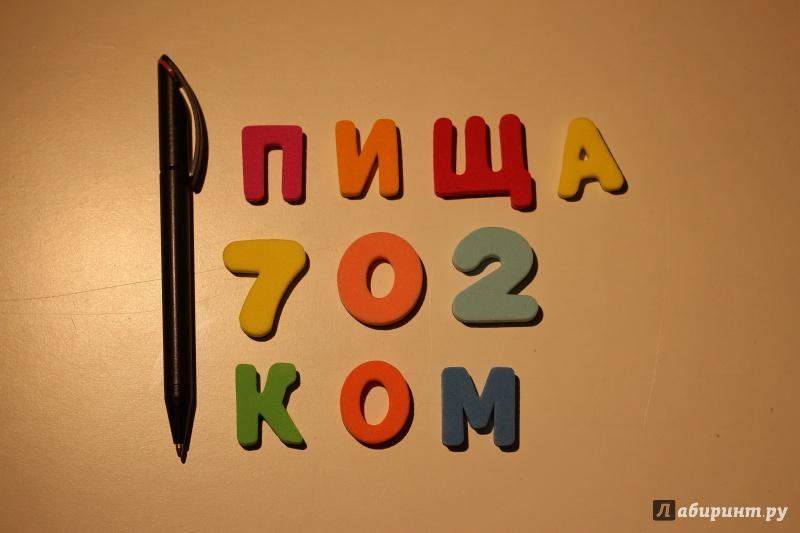 Иллюстрация 1 из 11 для Набор цифр, букв и знаков магнитных, 60 деталей (47078) | Лабиринт - игрушки. Источник: AL980