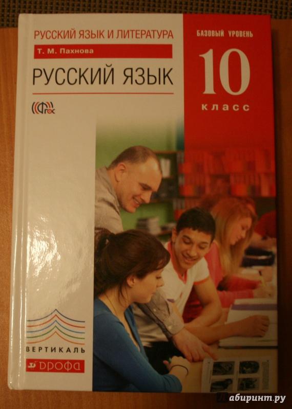 язык гдз пахнова уровень русский базовый