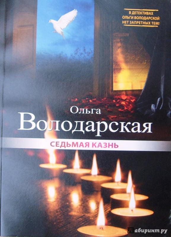 Иллюстрация 1 из 6 для Седьмая казнь - Ольга Володарская   Лабиринт - книги. Источник: Соловьев  Владимир
