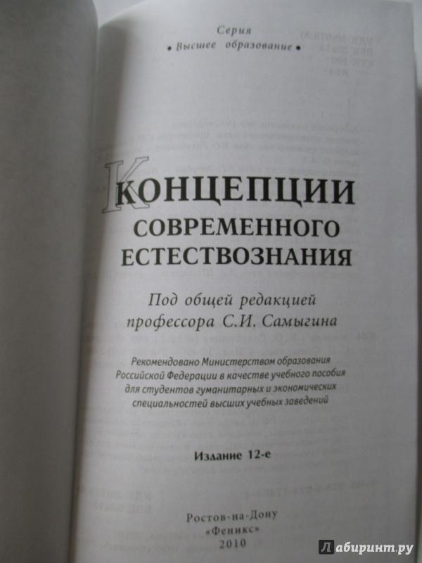 Иллюстрация 1 из 8 для Концепции современного естествознания - Сергей Самыгин | Лабиринт - книги. Источник: Соня-А