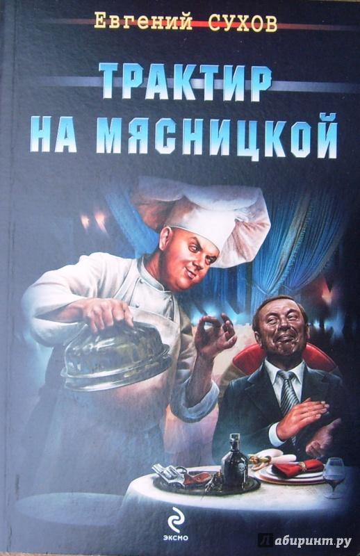 Иллюстрация 1 из 6 для Трактир на Мясницкой - Евгений Сухов | Лабиринт - книги. Источник: Соловьев  Владимир