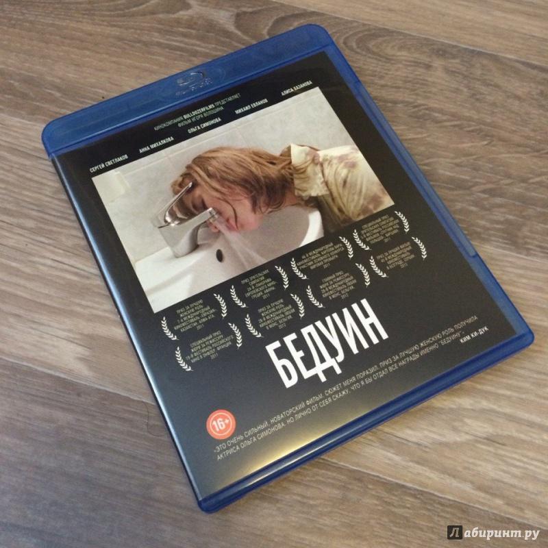 Иллюстрация 1 из 3 для Бедуин (Blu-Ray) - Игорь Волошин | Лабиринт - видео. Источник: Бородин  Алексей