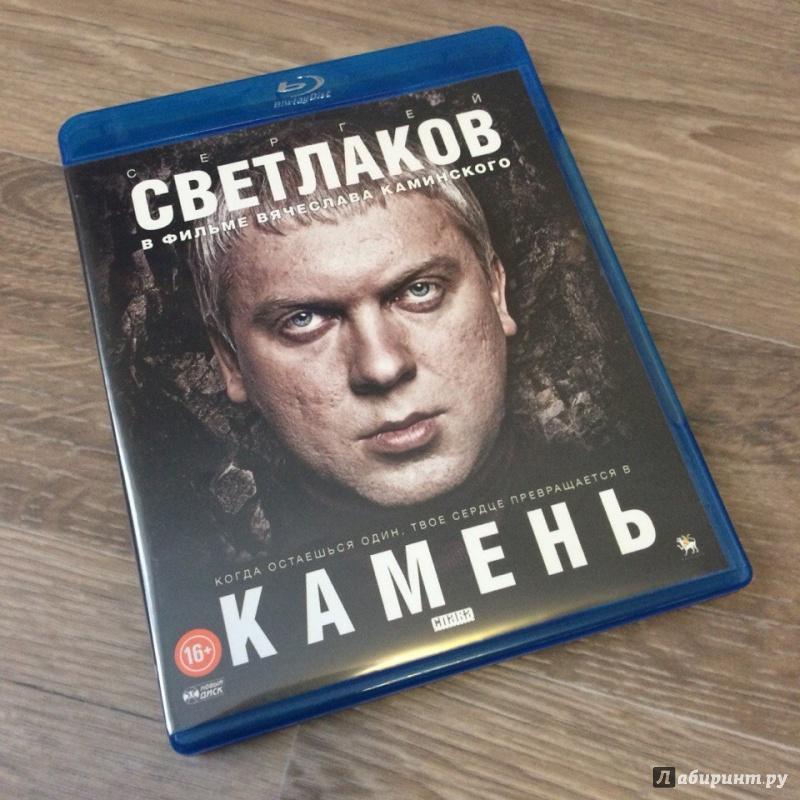 Иллюстрация 1 из 3 для Камень (Blu-Ray) - Вячеслав Каминский | Лабиринт - видео. Источник: Бородин  Алексей