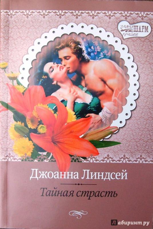 Иллюстрация 1 из 14 для Тайная страсть - Джоанна Линдсей | Лабиринт - книги. Источник: Соловьев  Владимир