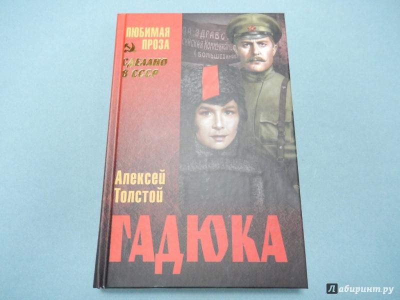 Иллюстрация 1 из 13 для Гадюка - Алексей Толстой | Лабиринт - книги. Источник: dbyyb