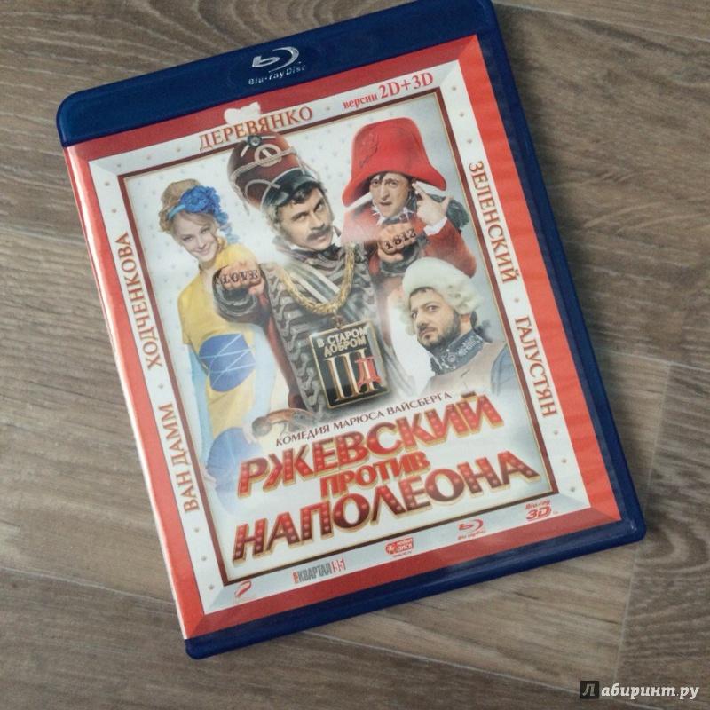 Иллюстрация 1 из 3 для Ржевский против Наполеона 2D+3D (Blu-Ray) - Марюс Вайсберг   Лабиринт - видео. Источник: Бородин  Алексей