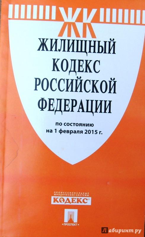 Иллюстрация 1 из 6 для Жилищный кодекс РФ на 01.02.15 | Лабиринт - книги. Источник: Соловьев  Владимир