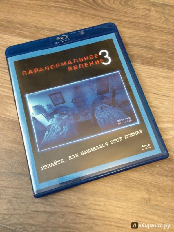 Иллюстрация 1 из 3 для Паранормальное явление 3 (Blu-Ray) - Джуст, Шульман | Лабиринт - видео. Источник: Бородин  Алексей