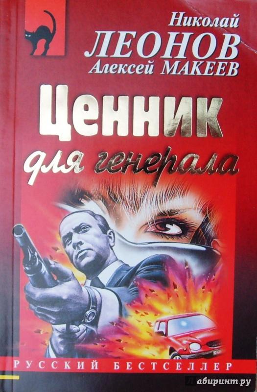 Иллюстрация 1 из 7 для Ценник для генерала - Леонов, Макеев | Лабиринт - книги. Источник: Соловьев  Владимир