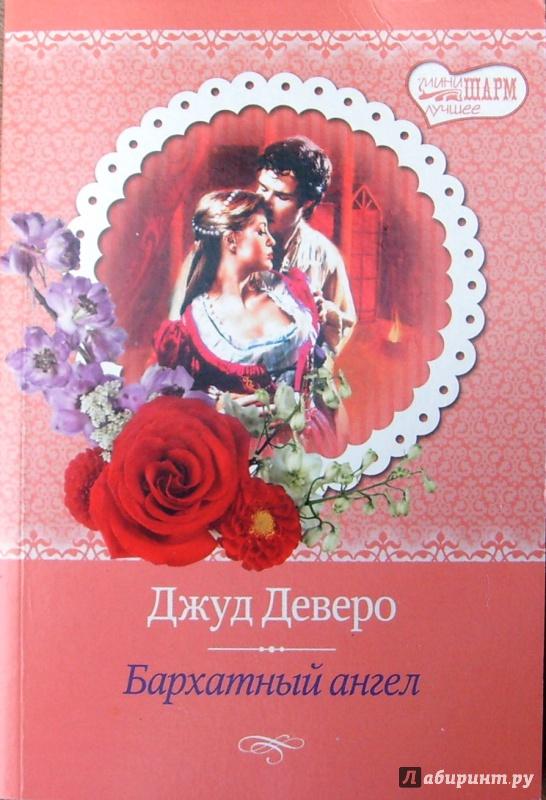 Иллюстрация 1 из 15 для Бархатный ангел - Джуд Деверо | Лабиринт - книги. Источник: Соловьев  Владимир