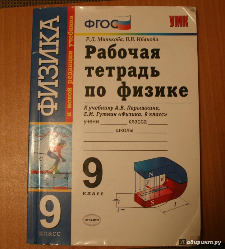 Физики решебник перышкин 9 учебнику по фгос класс