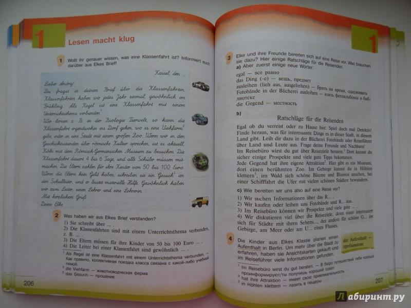 6 языку бим учебник зелёный по садомова гдз класс немецкому
