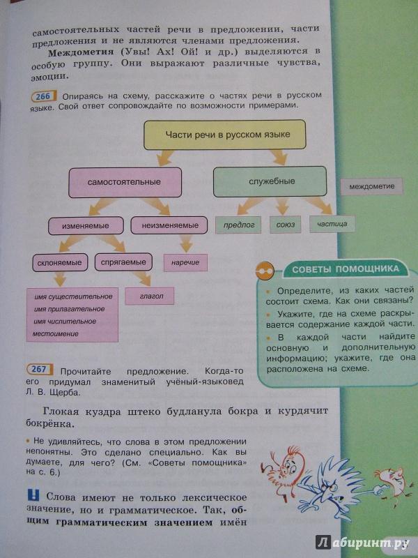 часть класс языку гдз по часть 5 учебника 2 2 русскому рыбченкова