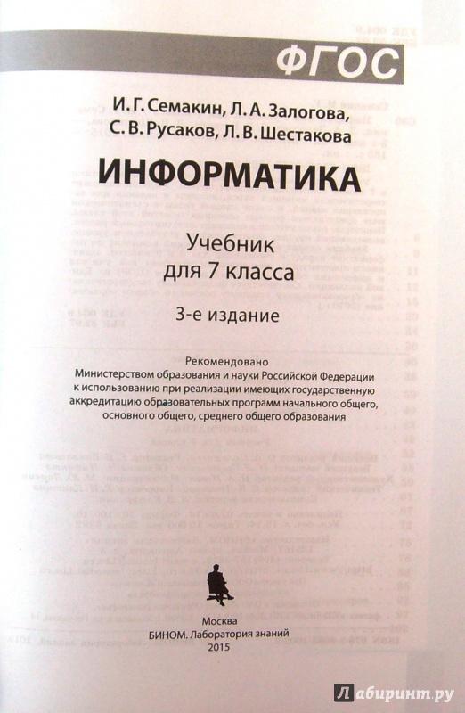 курс класс русаков 9 базовый информатике гдз по