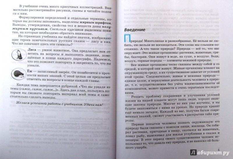 н.в.иванова в.м.пакулова гдз 5 параграф учебник класса 1 природа