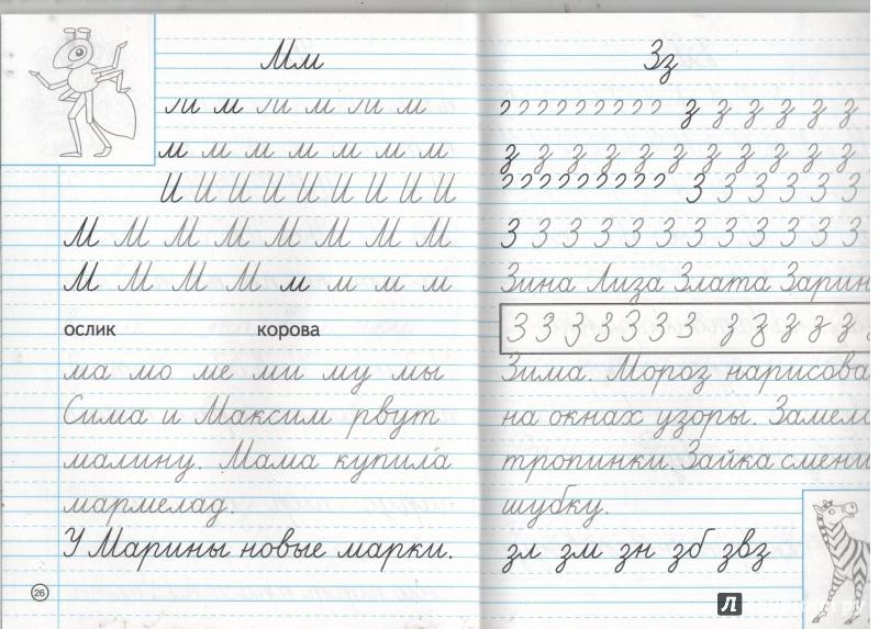 Тетрадь шаблон по письму гусельниковой скачать
