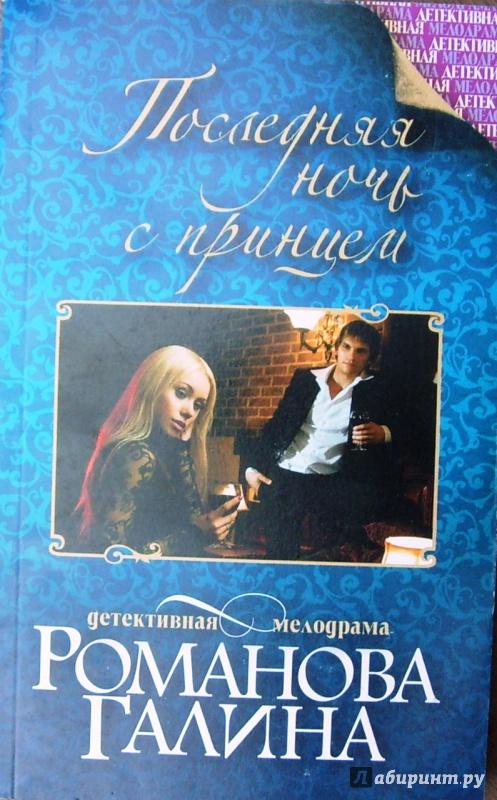 Иллюстрация 1 из 8 для Последняя ночь с принцем - Галина Романова | Лабиринт - книги. Источник: Соловьев  Владимир