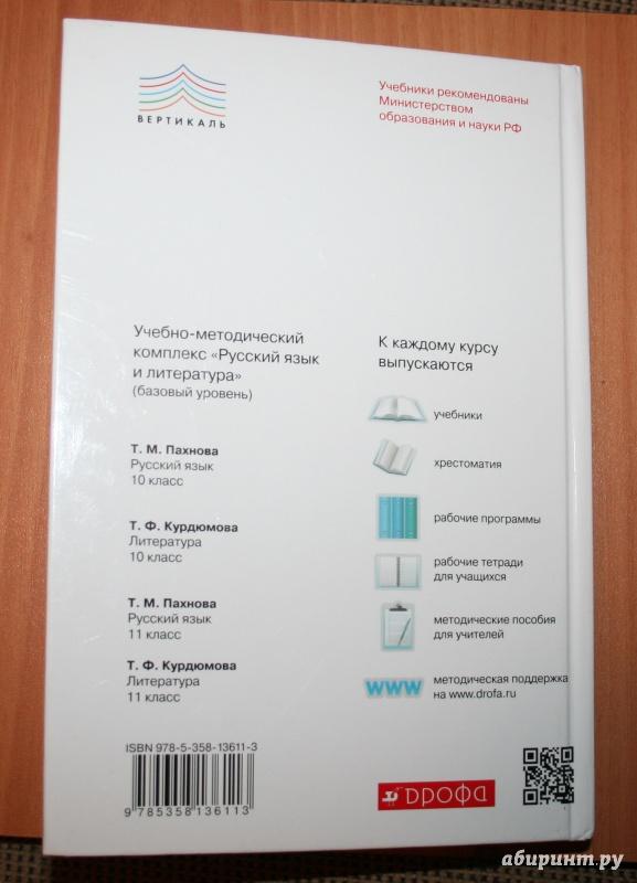пахнова базовый гдз русский уровень язык