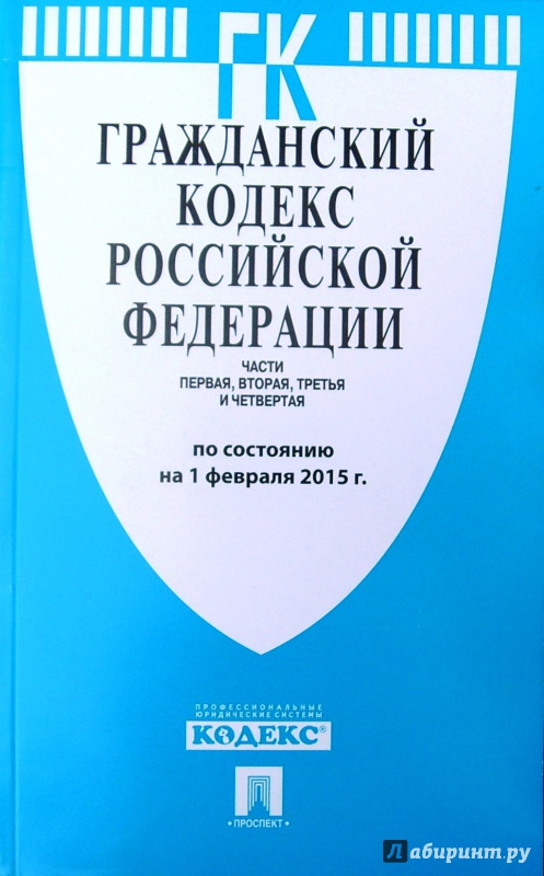Иллюстрация 1 из 14 для Гражданский кодекс РФ на 01.02.15 (4 части) | Лабиринт - книги. Источник: Соловьев  Владимир