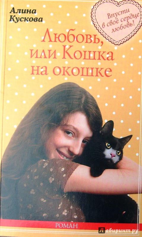 Иллюстрация 1 из 6 для Любовь, или Кошка на окошке - Алина Кускова | Лабиринт - книги. Источник: Соловьев  Владимир