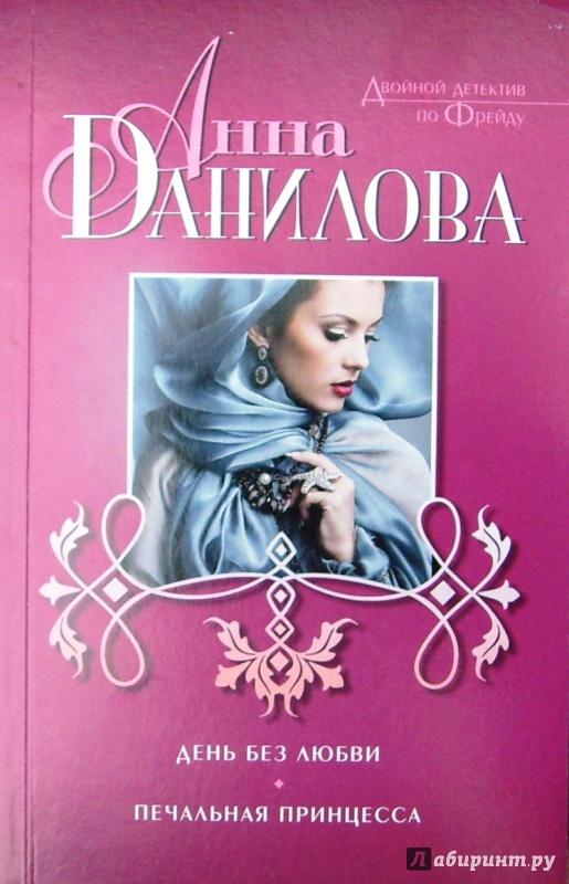 Иллюстрация 1 из 6 для День без любви. Печальная принцесса - Анна Данилова | Лабиринт - книги. Источник: Соловьев  Владимир