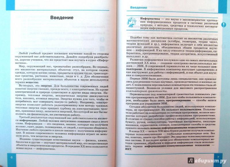 Учебник семакин по класса информатике 8 гдз