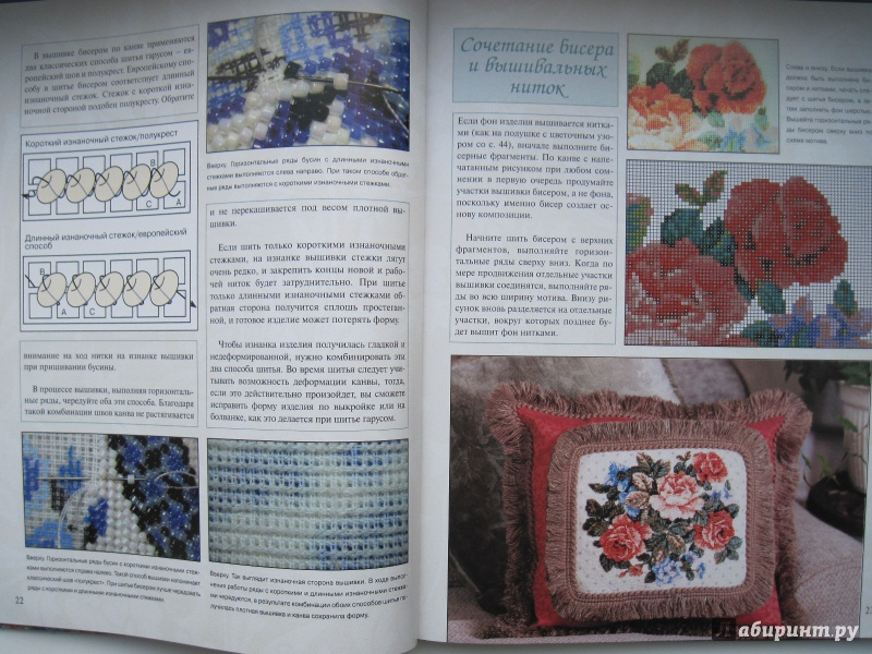 Вышивка бисером. мотивы и идеи