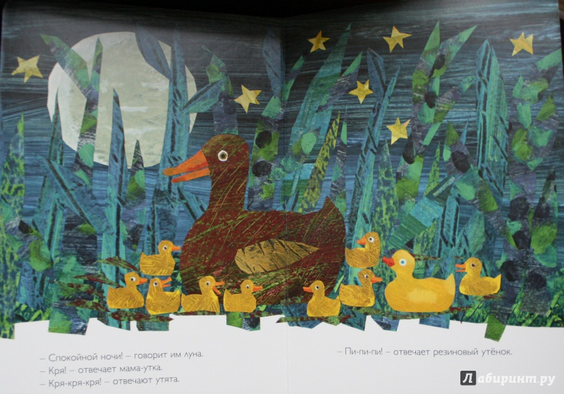 Иллюстрация 15 из 45 для Десять резиновых утят - Эрик Карл   Лабиринт - книги. Источник: Jiuliania