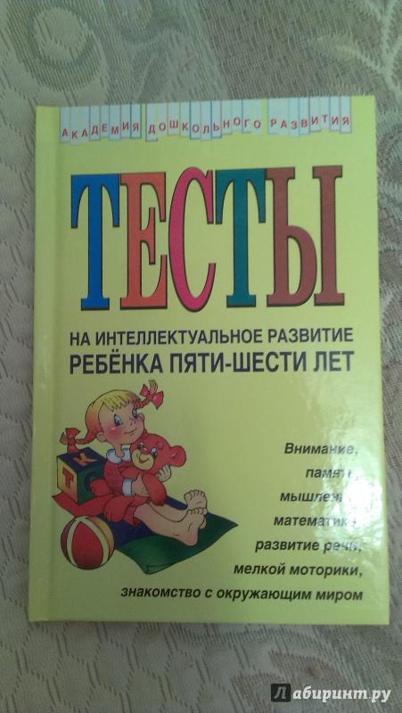 Иллюстрация 1 из 11 для Тесты на интеллектуальное развитие ребенка 5-6 лет - Юлия Соколова   Лабиринт - книги. Источник: Симонова  Екатерина