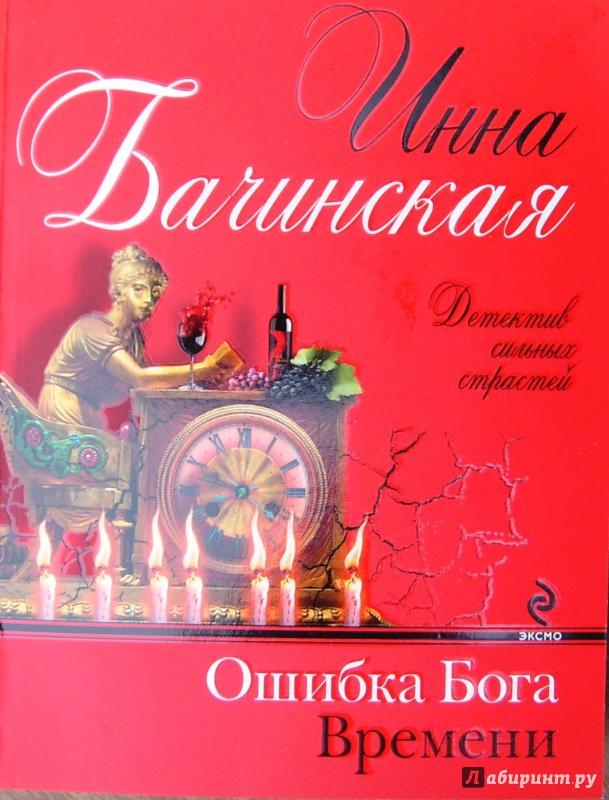 Иллюстрация 1 из 7 для Ошибка бога времени - Инна Бачинская | Лабиринт - книги. Источник: Соловьев  Владимир