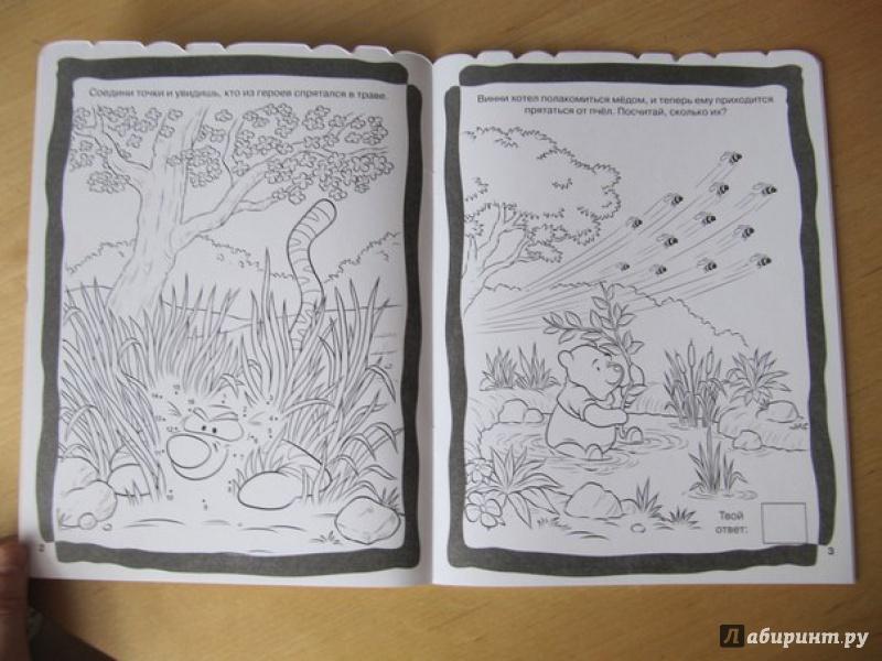 Иллюстрация 1 из 10 для Раскраска-отгадалка. Винни и его друзья (№1446) | Лабиринт - книги. Источник: Данилова  Мария Александровна