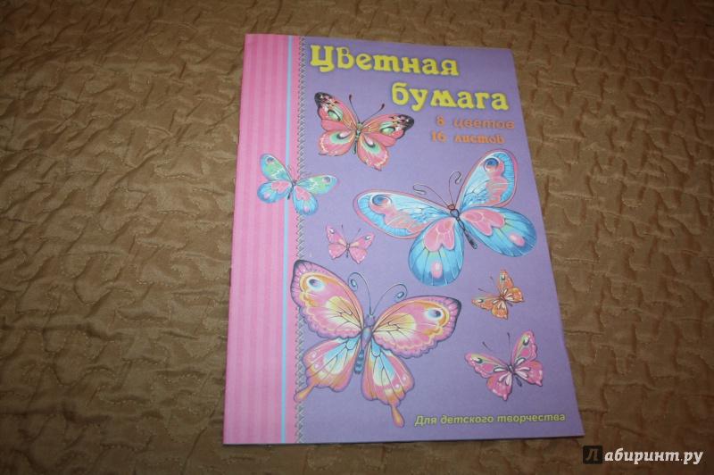 Иллюстрация 1 из 23 для Бумага цветная. Бабочки. 16 листов. 8 цветов (37986) | Лабиринт - канцтовы. Источник: Yulia_ee