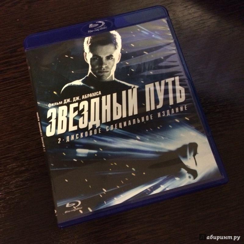 Иллюстрация 1 из 3 для Звездный путь. 2-дисковое специальное издание (Blu-Ray) - Джей Абрамс | Лабиринт - видео. Источник: Бородин  Алексей