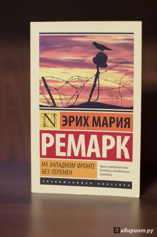 Иллюстрация 1 из 21 для На Западном фронте без перемен - Эрих Ремарк | Лабиринт - книги. Источник: Гажа  Константин Владимирович