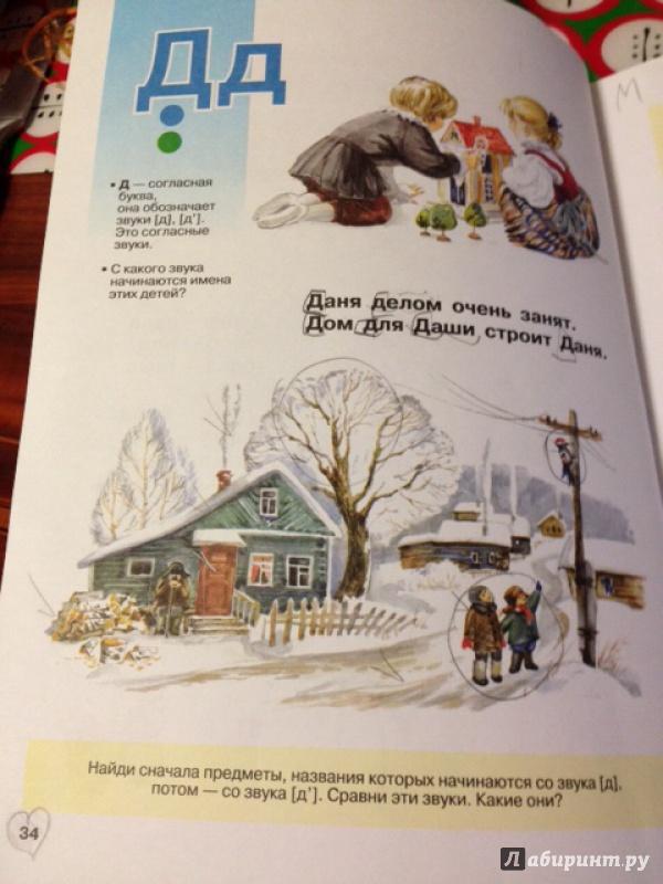 Иллюстрация 1 из 12 для Мой букварь. Книга для обучения дошкольников чтению. ФГОС - Наталия Нищева | Лабиринт - книги. Источник: Сухова  Дарья