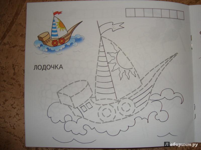 Иллюстрация 1 из 13 для Соедини по точкам: Лодочка | Лабиринт - книги. Источник: Ярославцева  Марина Викторовна