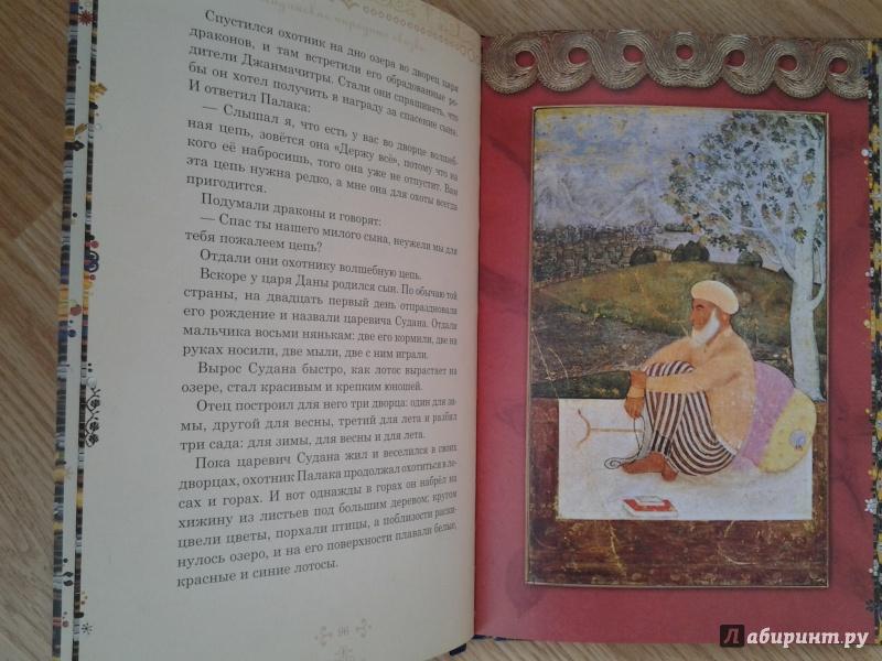 Иллюстрация 21 из 67 для Рама, Лакшмана и учёная сова. Индийские народные сказки | Лабиринт - книги. Источник: Olga