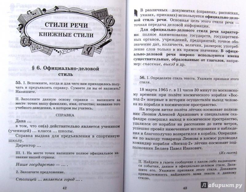 Русская речь 6 класс и. никитина гдз