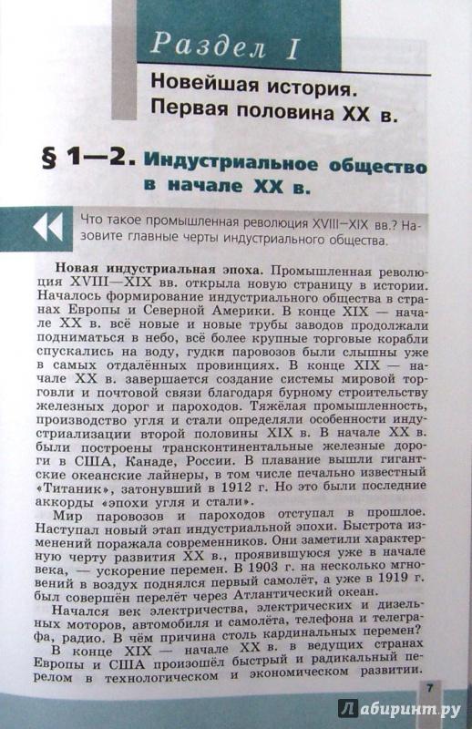 Всеобщая история 9 класс сороко-цюпа читать параграф