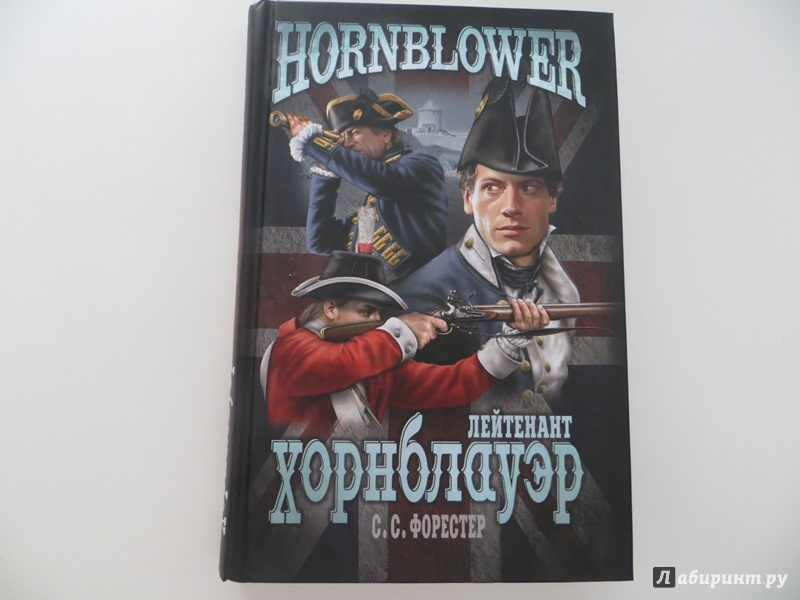 a review of lieutenant hornblower a novel by c s forester Young hornblower: mr midshipman hornblower, lieutenant hornblower, hornblower and hotspur & hornblower and the crisis by cs forester 439 72 ratings 2 reviews 1 edition.