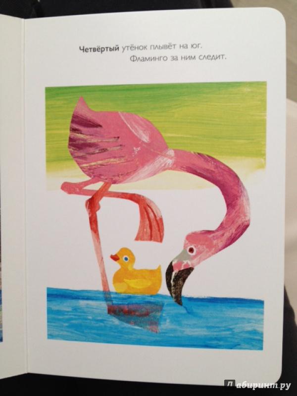 Иллюстрация 17 из 45 для Десять резиновых утят - Эрик Карл   Лабиринт - книги. Источник: Ковалева  Ирина