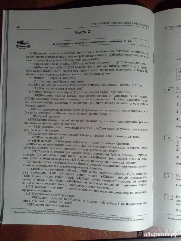 Ответы по русскому языку 9 класс 2018 цыбулько