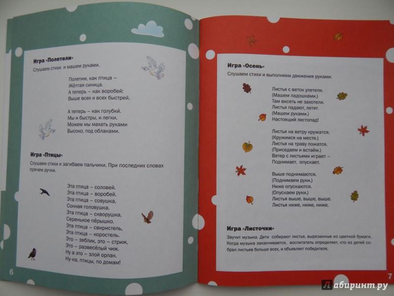 Иллюстрация 22 из 53 для Творческие задания. Раскрашивание, лепка, аппликация. Тетрадь для занятий с детьми 2-3 лет - Елена Ульева   Лабиринт - книги. Источник: Мелкова  Оксана