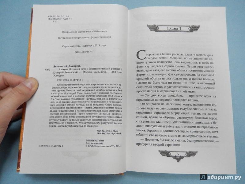 Иллюстрация 4 из 24 для Аллоды. Большая игра - Дмитрий Янковский   Лабиринт - книги. Источник: dbyyb