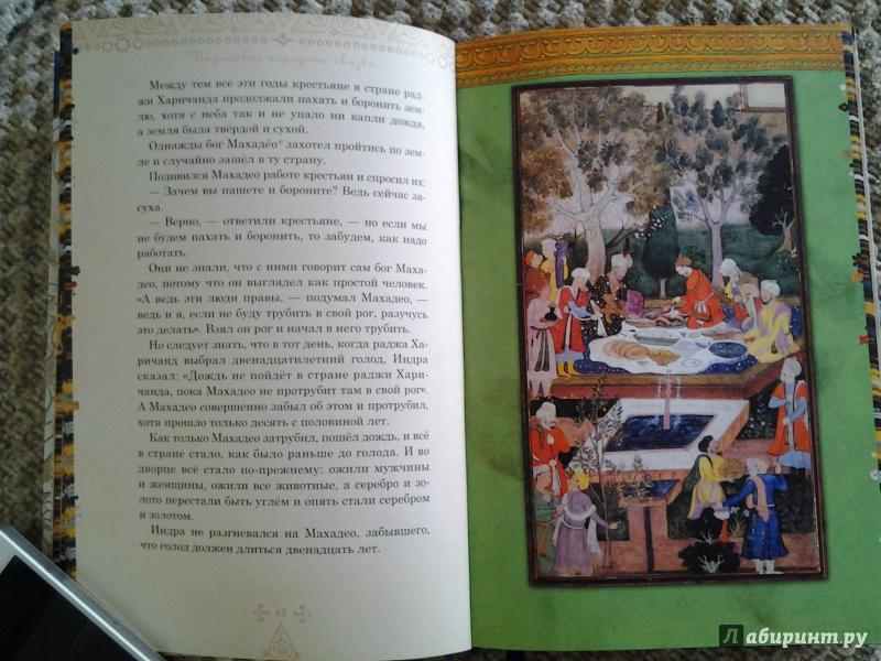 Иллюстрация 14 из 67 для Рама, Лакшмана и учёная сова. Индийские народные сказки   Лабиринт - книги. Источник: Olga