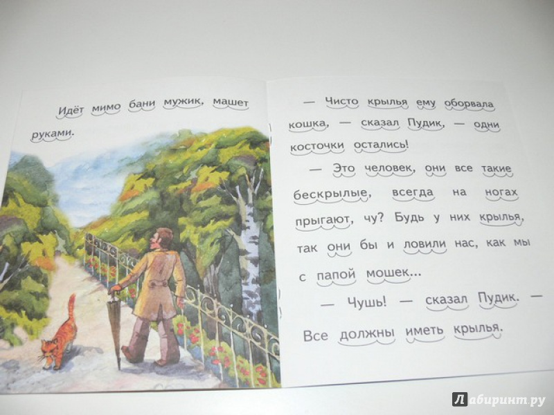 Иллюстрация 24 из 27 для Воробьишко - Максим Горький   Лабиринт - книги. Источник: Irbis